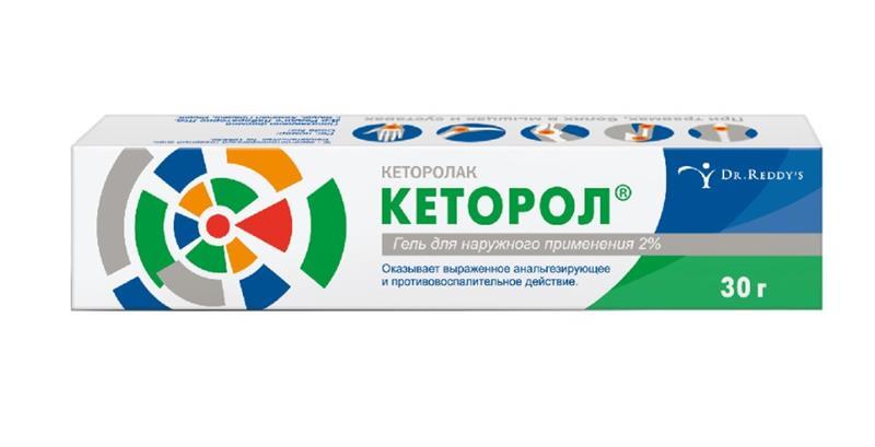 Лечебный гель Кеторол
