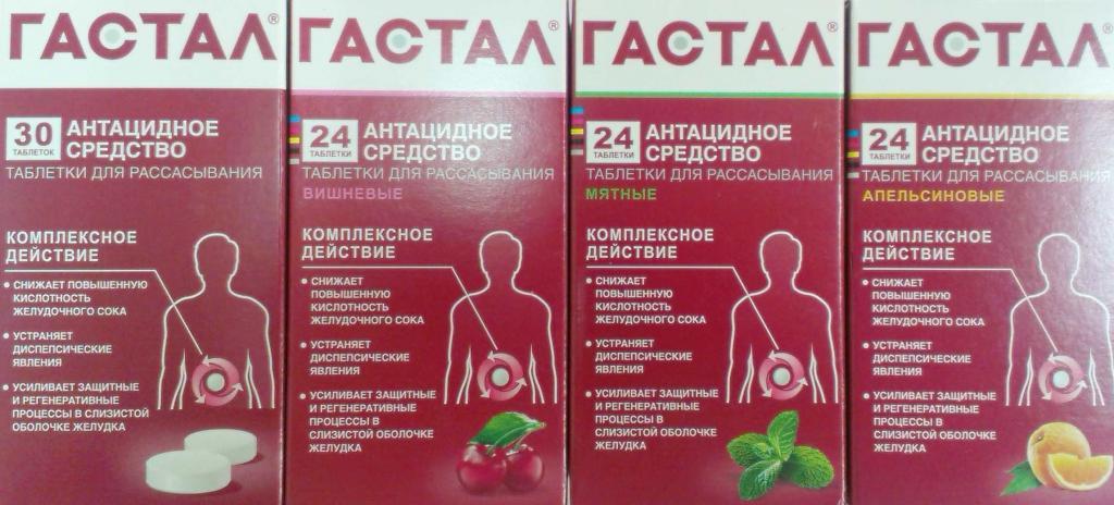 Таблетки Гастал с разными вкусами