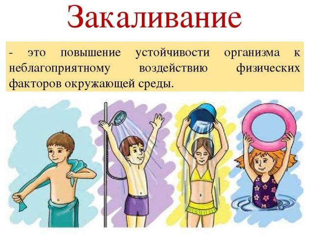 польза закаливания для детей