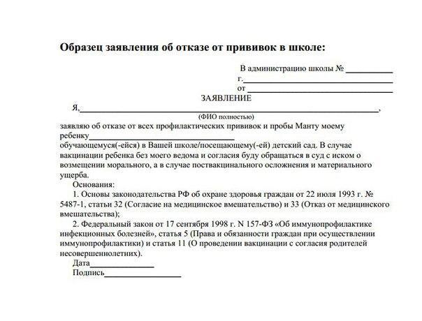 Образец заполнения заявления в школу против прививок