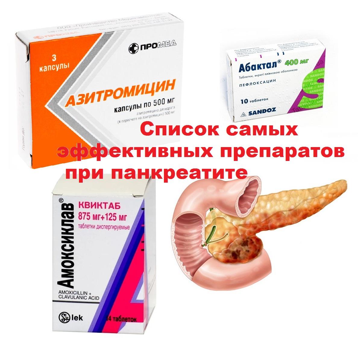 Самые эффективные препараты
