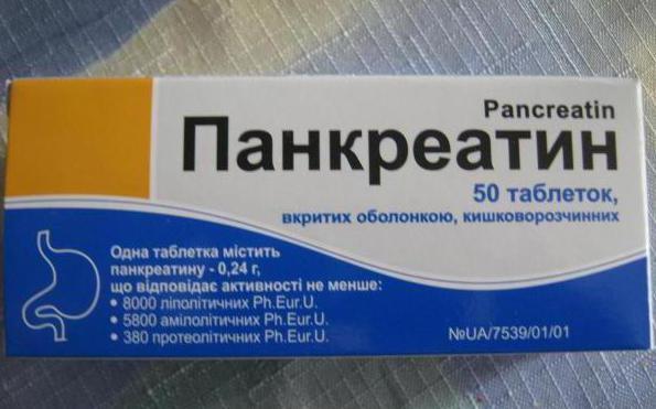можно ли принимать панкреатин при гастрите