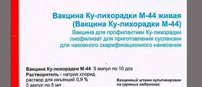 Вакцина Ку-лихорадки М-44 живая сухая