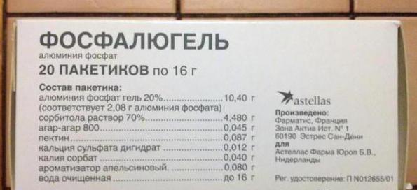 сколько пить фосфалюгель при гастрите