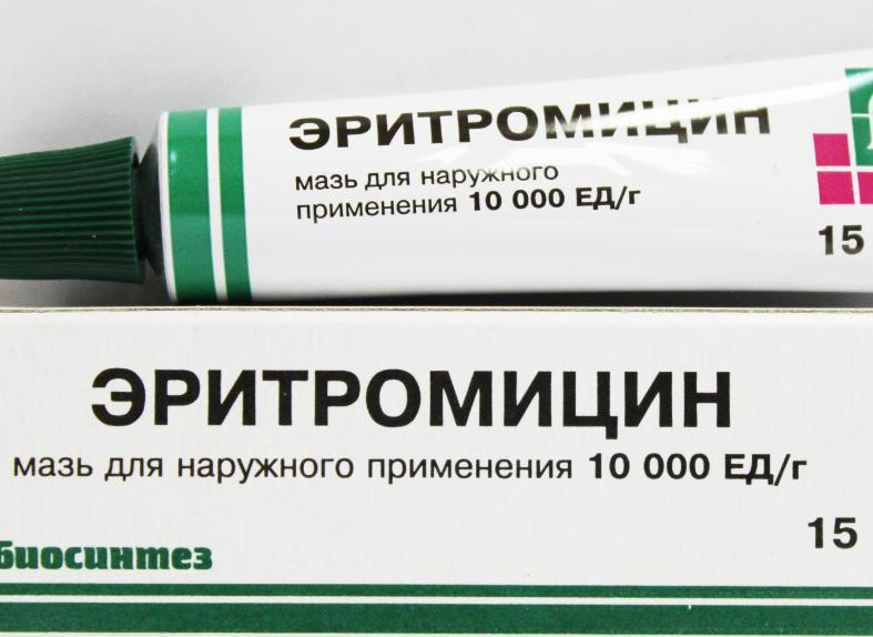 Мазь с эритромицином