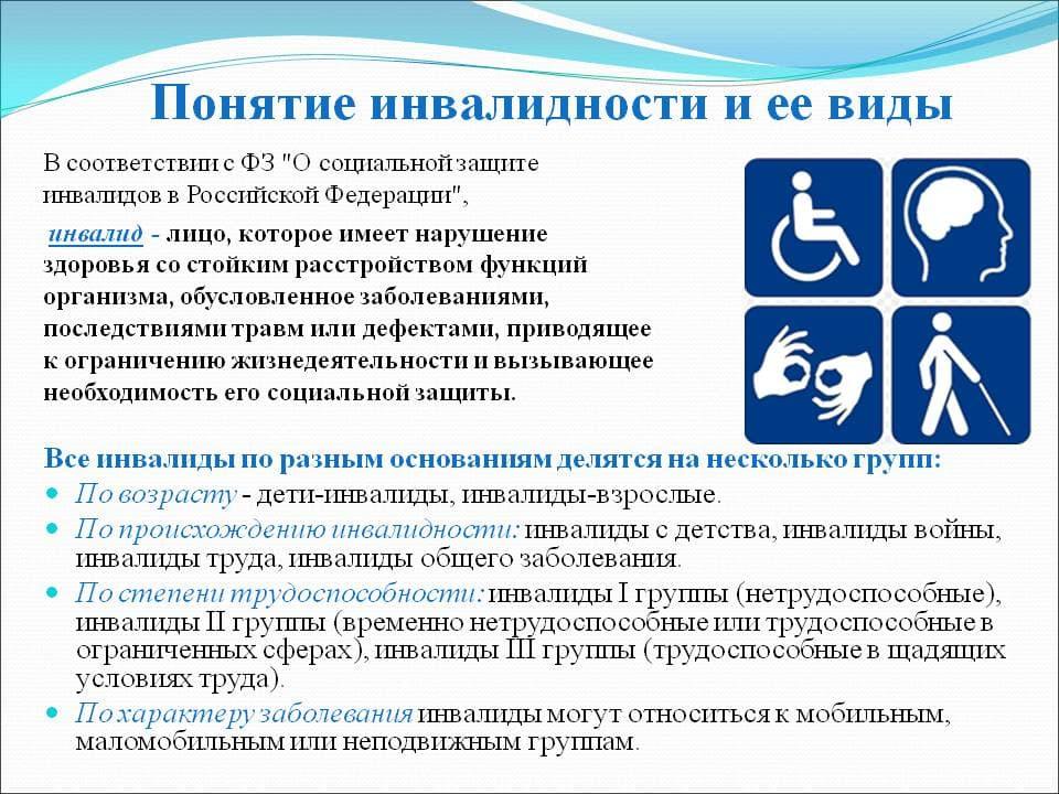 Понятие и виды инвалидности